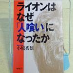 小原秀雄『ライオンはなぜ『人喰い』になったか』