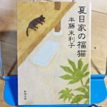 半藤末利子『夏目家の福猫』
