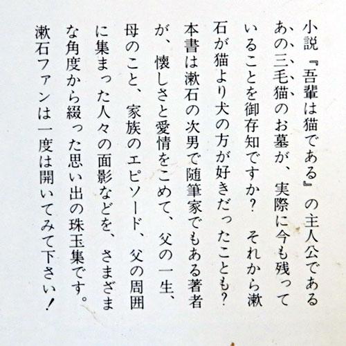 夏目伸六『猫の墓』