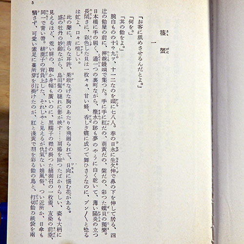 泉鏡花『日本橋』