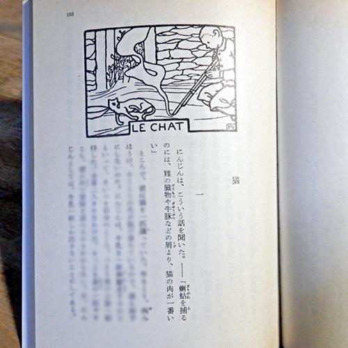 ルナール『にんじん』