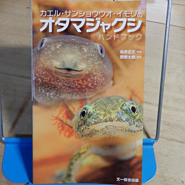 『カエル・サンショウウオ・イモリの オタマジャクシハンドブック』