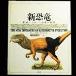 ディクソン『新恐竜』