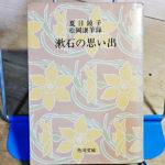 夏目鏡子『漱石の思い出』
