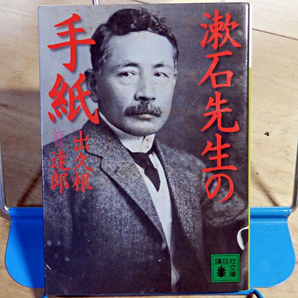 出久根達郎『漱石先生の手紙』