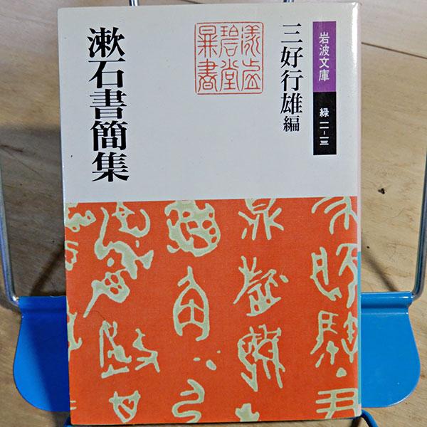 三好行雄編『漱石書簡集』