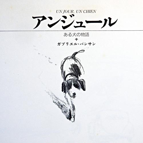 バンサン『アンジュール ある犬の物語』