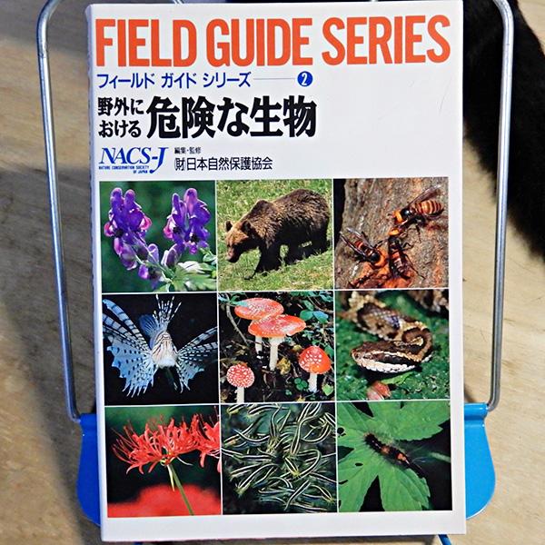 日本自然保護協会『野外における危険な生物』