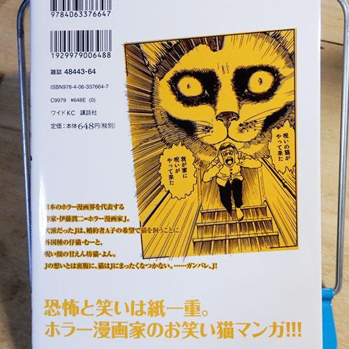 『伊藤潤二の猫日記 よん&むー』