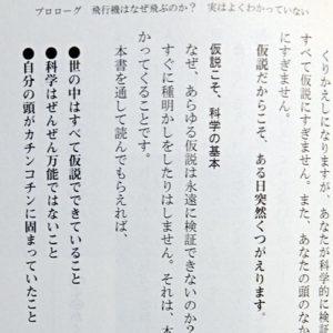 竹内薫『99.9%は仮説』