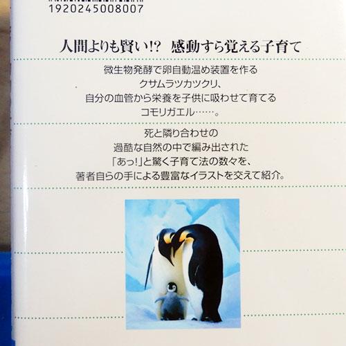 イラスト図説『「あっ!」と驚く動物の子育て』