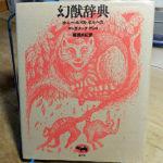 ボルヘス/ゲレロ『幻獣辞典』