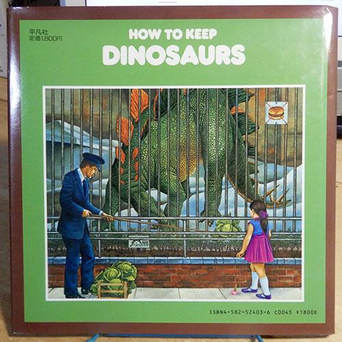 マッシュ『恐竜の飼い方教えます』