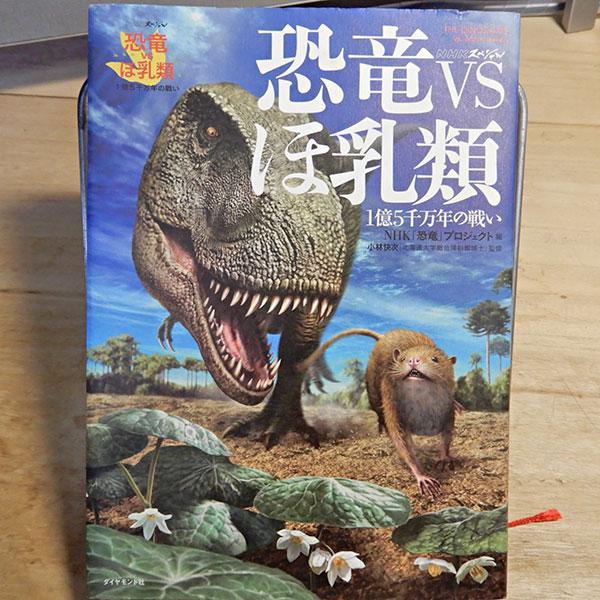 NHKスペシャル『恐竜VSほ乳類』