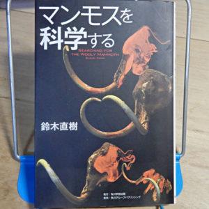 鈴木直樹『マンモスを科学する』