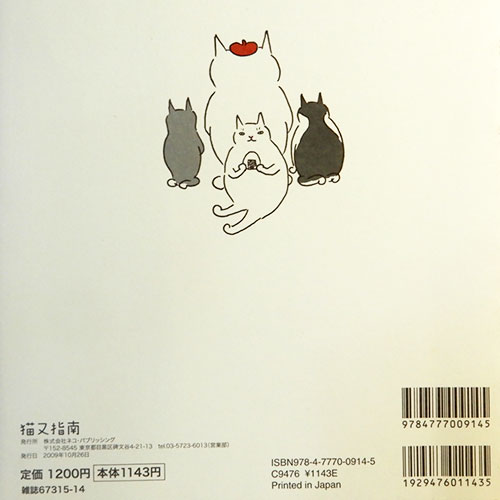 くまくら珠美『猫又指南』