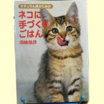須崎恭彦『ナチュラル派のための ネコに手づくりごはん』