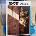 小松左京『猫の首』