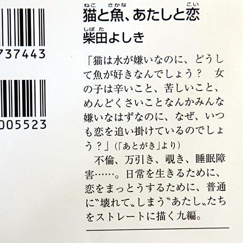 柴田よしき『どろぼう猫』