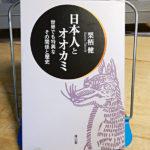 栗栖健『日本人とオオカミ』