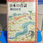 柳田国男『日本の昔話』
