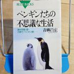 青柳昌宏『ペンギンたちの不思議な生活』