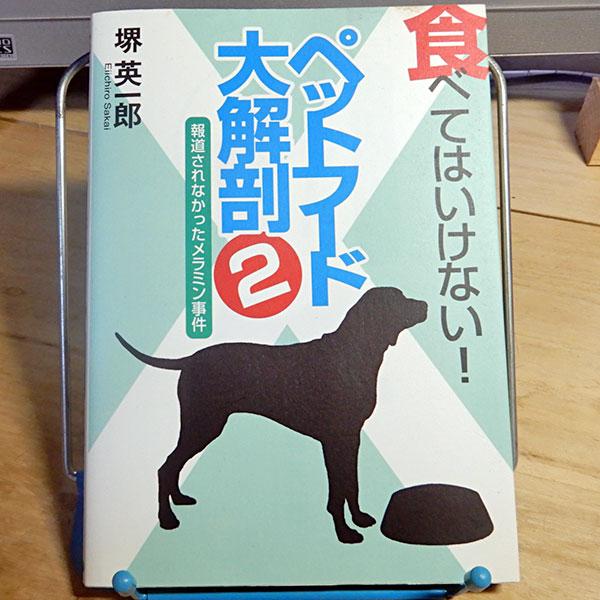 堺英一郎『食べてはいけない!ペットフード大解剖2』