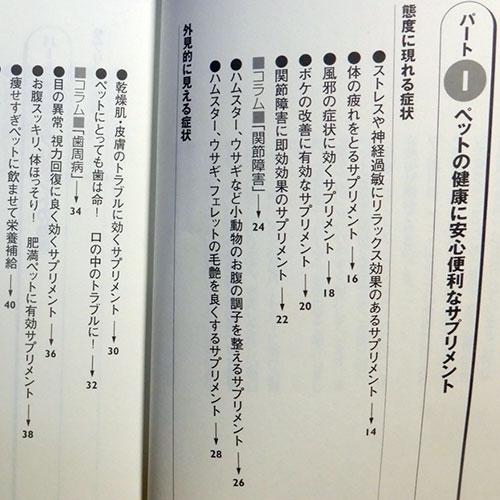 中村隆俊『ペットのサプリメント88』