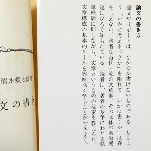 清水幾太郎『論文の書き方』