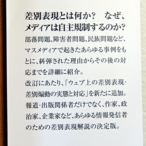堀田貢得『実例・差別表現(改訂版)』
