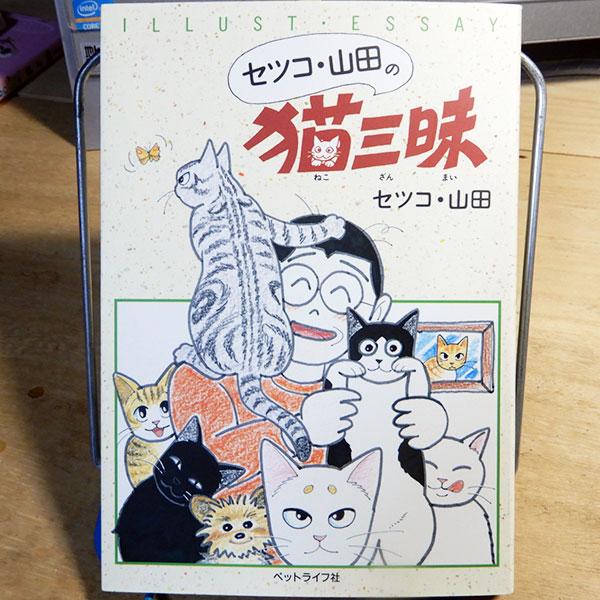 セツコ・山田『セツコ・山田の猫三昧』