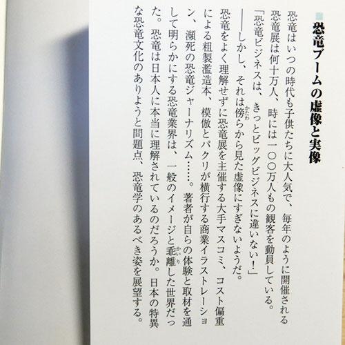 金子隆一『知られざる日本の恐竜文化』