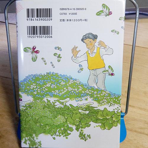 有川浩/村上勉『絵本:旅猫リポート』