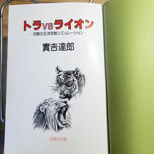實吉達郎『トラvsライオン』