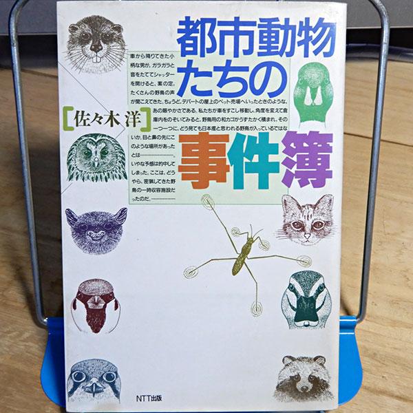 佐々木洋『都市動物たちの事件簿』
