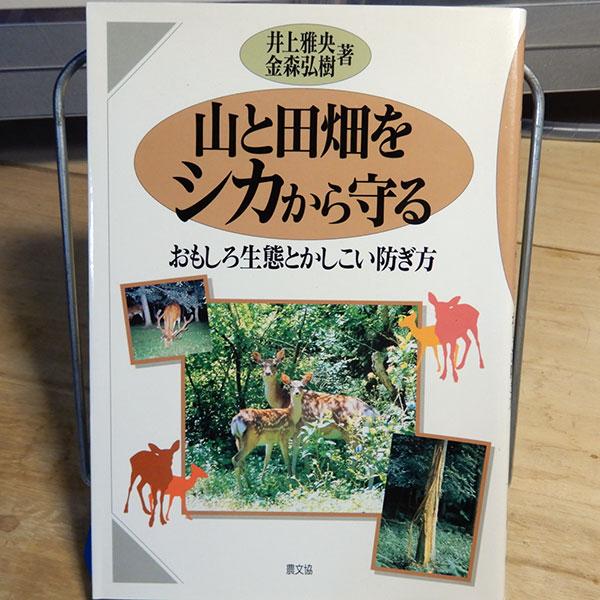 井上雅央ほか『山と田畑をシカから守る』