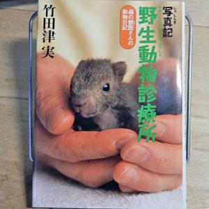 竹田津実『写真記 野生動物診療所』