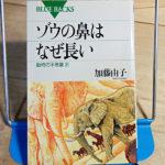 加藤由子『ゾウの鼻はなぜ長い』