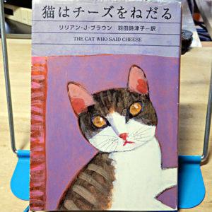 ブラウン『猫はチーズをねだる』