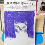 ブラウン『猫は泥棒を追いかける』