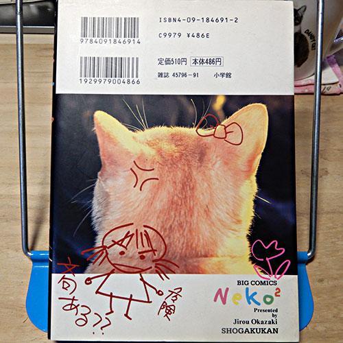 岡崎二郎『Neko2 ネコネコ』