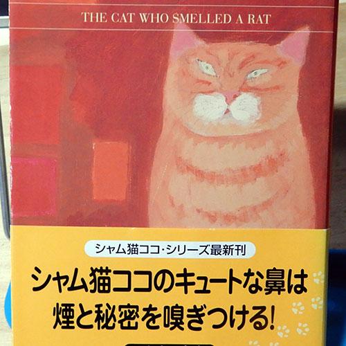 ブラウン『猫は火事場にかけつける』