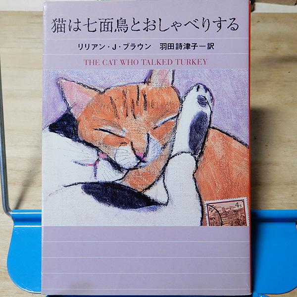 ブラウン『猫は七面鳥とおしゃべりする』