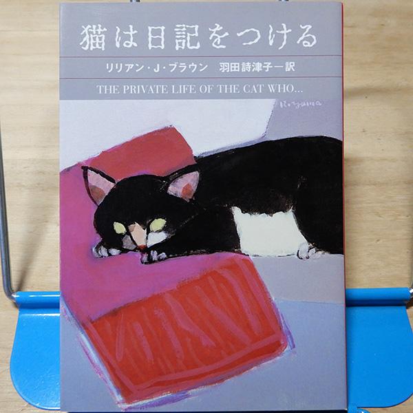 ブラウン『猫は日記をつける』