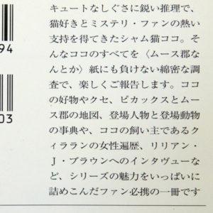 フィースター『シャム猫ココの調査報告』