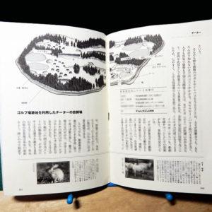 空想飼育研究会『コモドドラゴンと暮らす本』