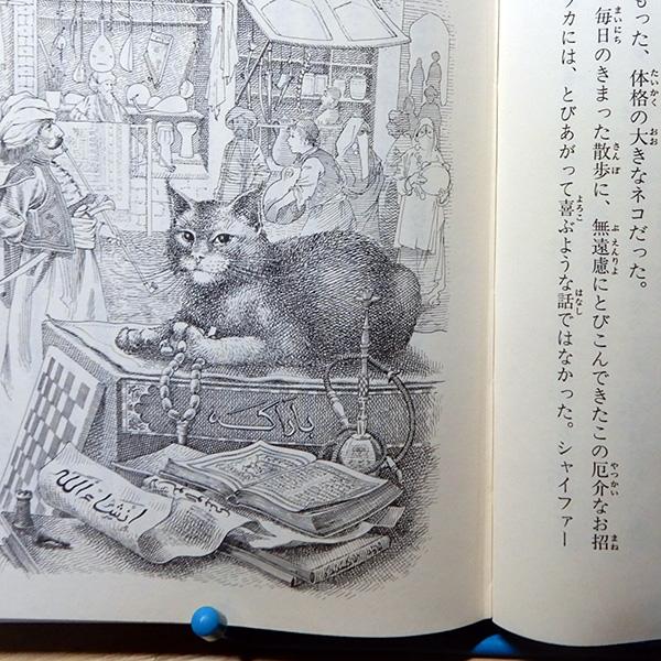 アリグザンダー『猫ねこネコの物語』
