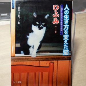 三津谷美也子『人の生き方を変えた猫 ひふみ(一二三)』