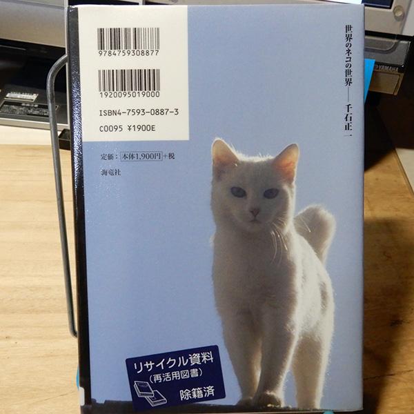 千石正一『世界のネコの世界』
