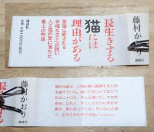 藤村かおり『長寿猫』